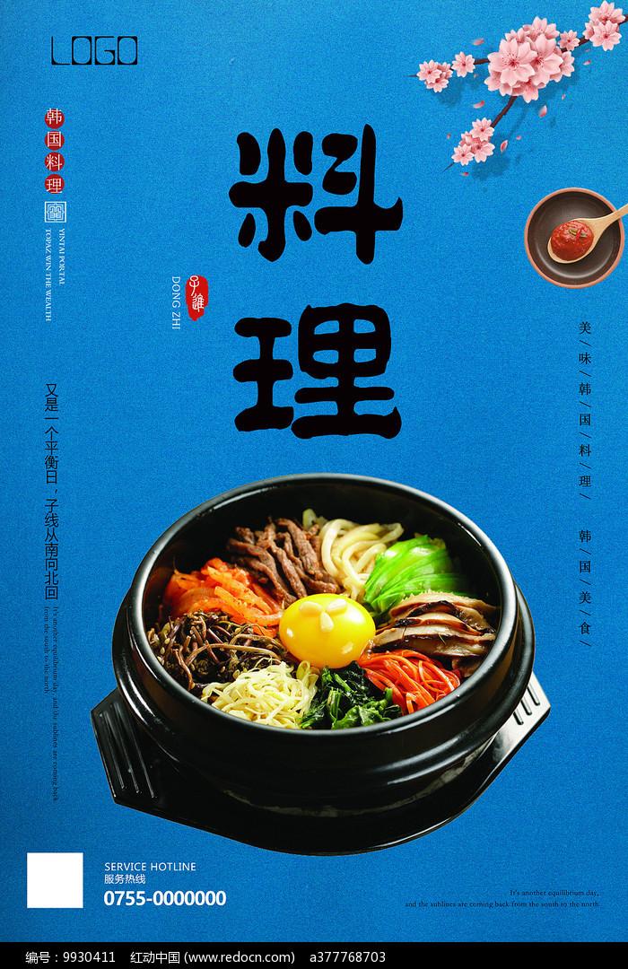韩国料理海报图片