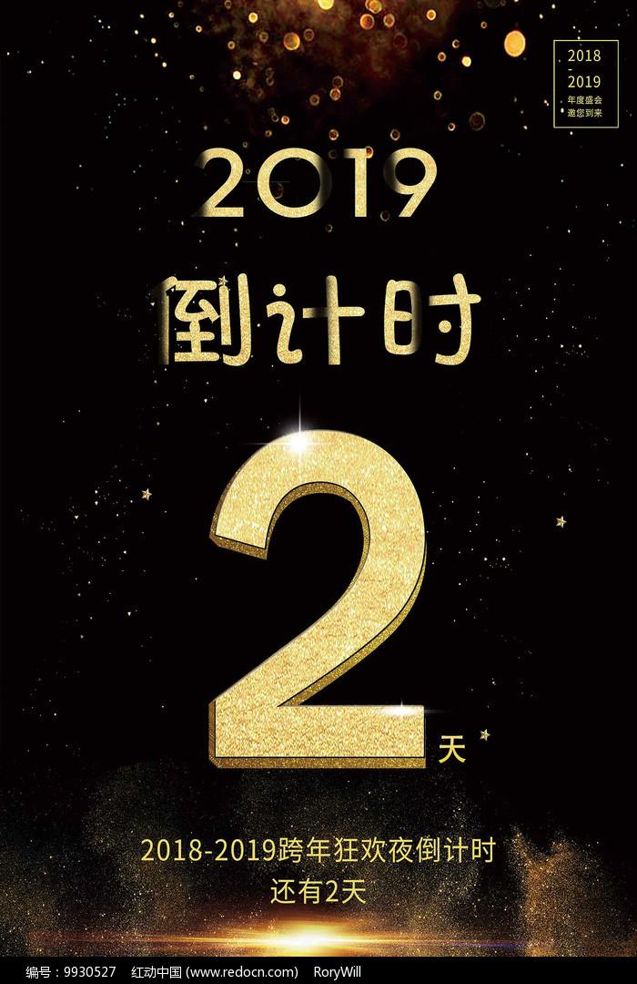 黑金大气2019倒计时海报图片