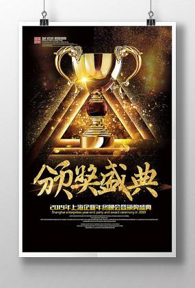 黑金大气颁奖盛典背景板