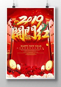 红色喜庆2019开门红海报