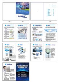 互联网通信智能制造产品手册