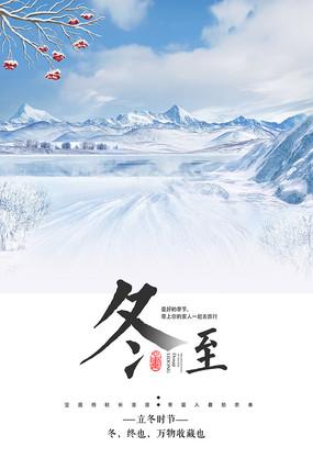 简约冬至节气宣传海报