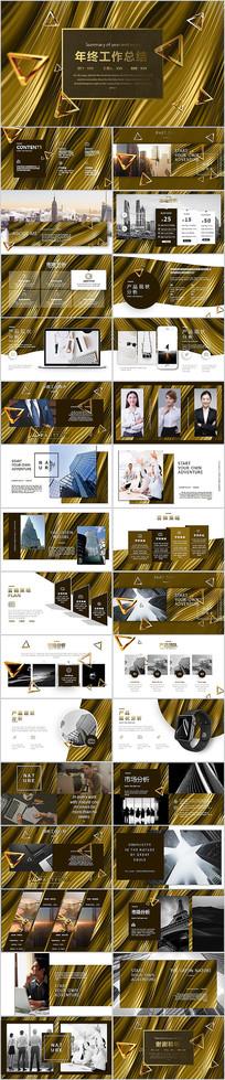 金色时尚大气项目ppt模板