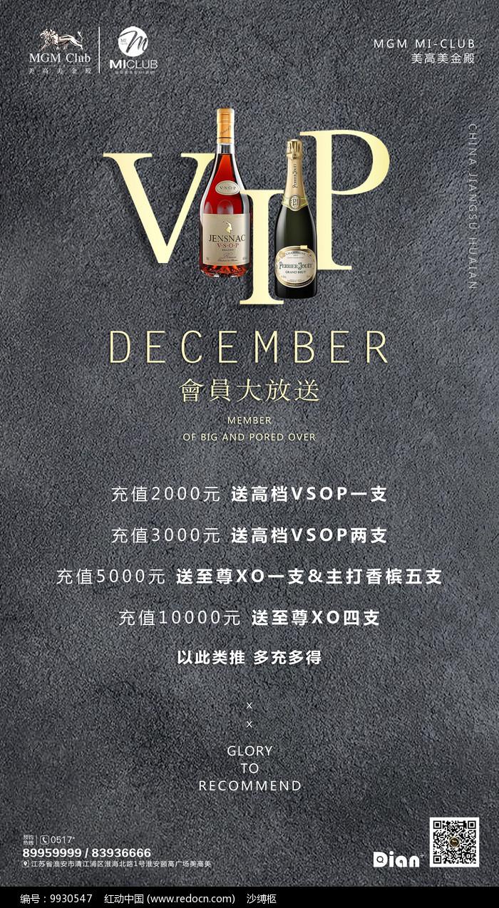酒吧VIP充值活动海报图片