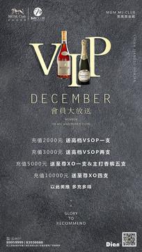 酒吧VIP充值活动海报