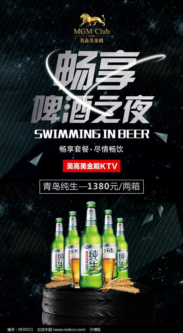 酒吧啤酒促销海报设计图片
