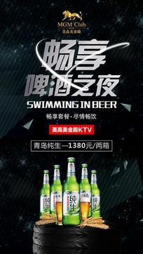 酒吧啤酒促销海报设计