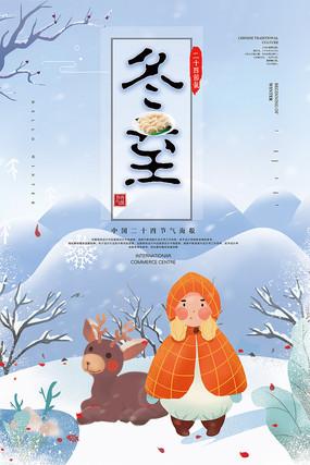 卡通插画冬至节气海报