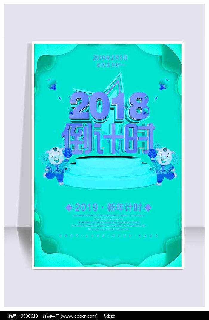 蓝色喜庆2018倒计时海报图片