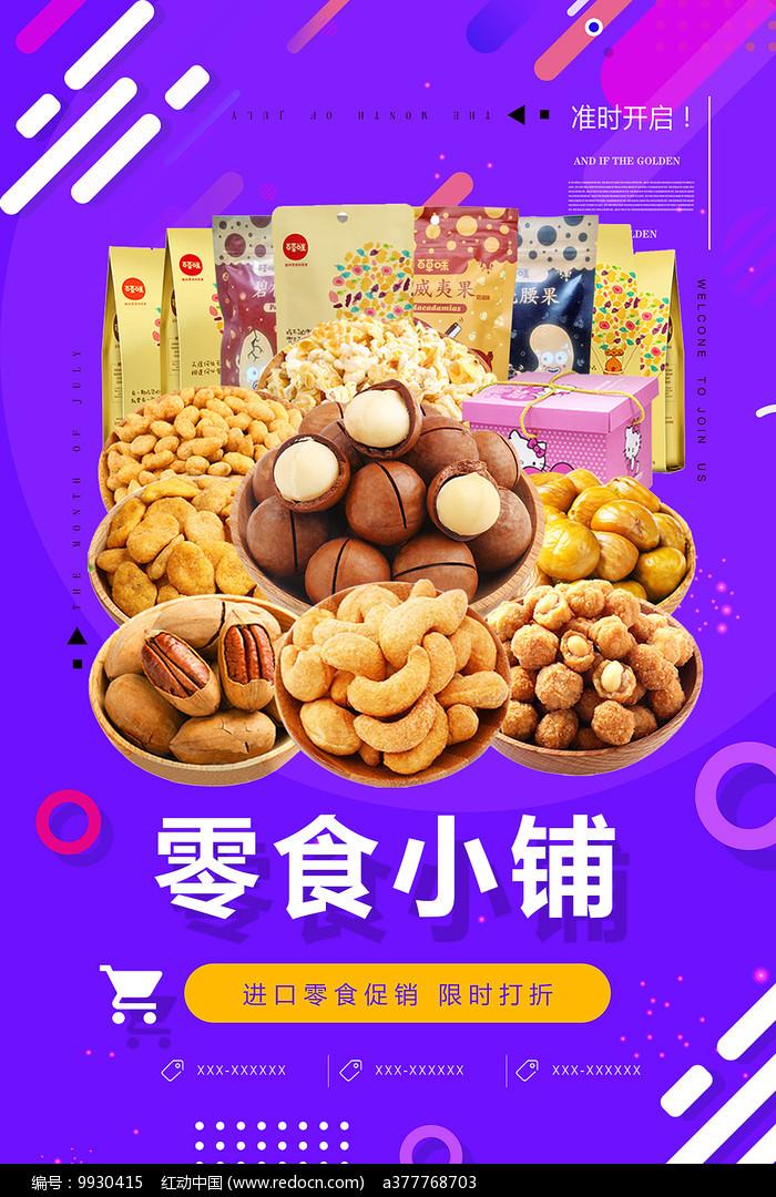 零食促销海报设计图片