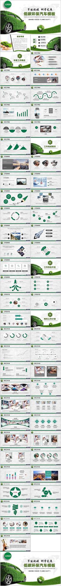 绿色低碳环保汽车PPT模板