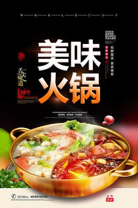 美味火锅海报