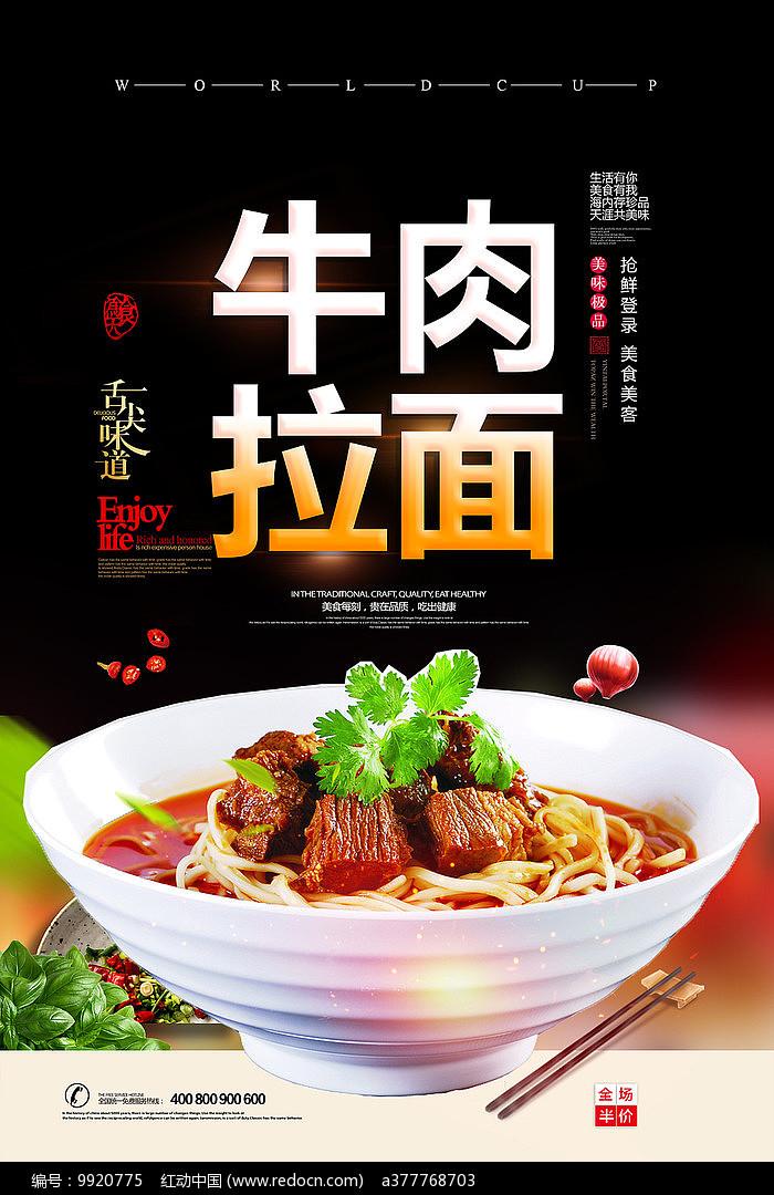牛肉面美食海报图片