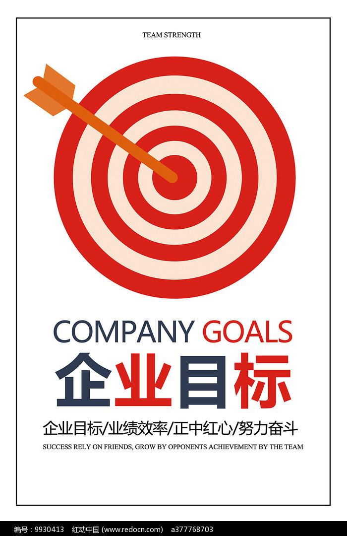 企业目标海报设计图片
