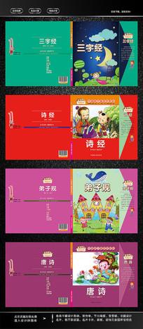 三字经幼儿读物封面设计