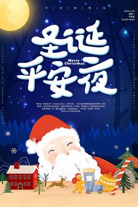 圣诞平安夜节日宣传海报