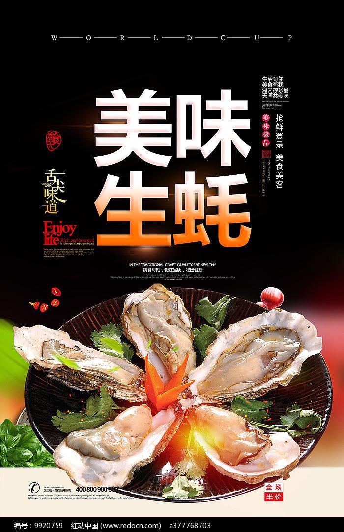 生蚝广告海报图片