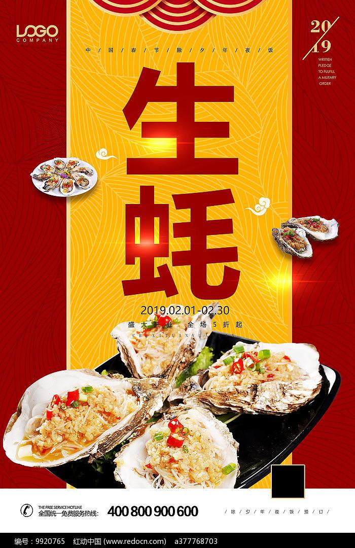 生蚝宣传餐饮海报设计图片