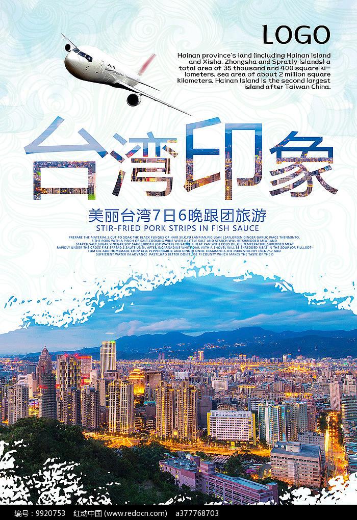 台湾旅游海报图片
