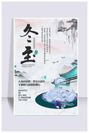 唯美中国风冬至水墨海报