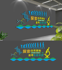 校园科技实验文化墙模板