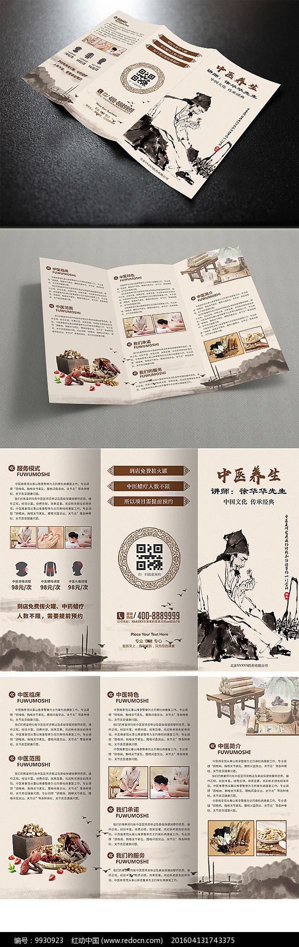 中国风中医养生产品三折页图片