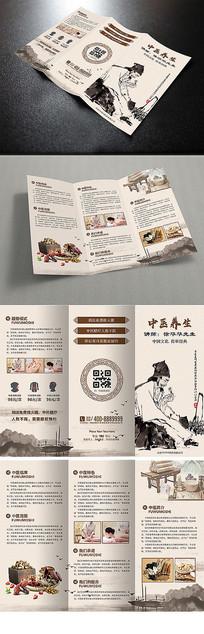 中国风中医养生产品三折页