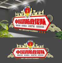 中国消防队救援队文化墙