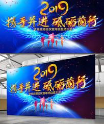 2019蓝色科技舞台展板