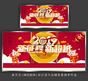 2019猪年春节联欢晚会背景板