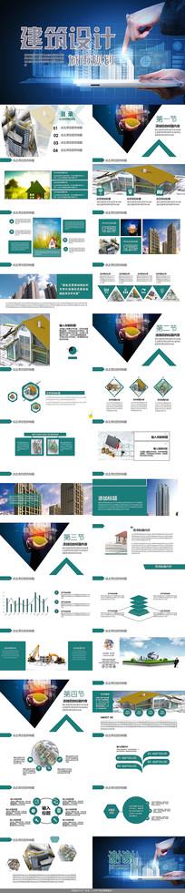 城市规划建筑设计PPT模板