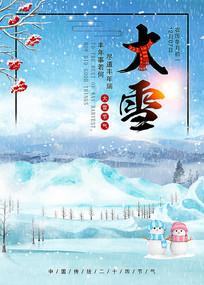 传统二十四节气之大雪海报