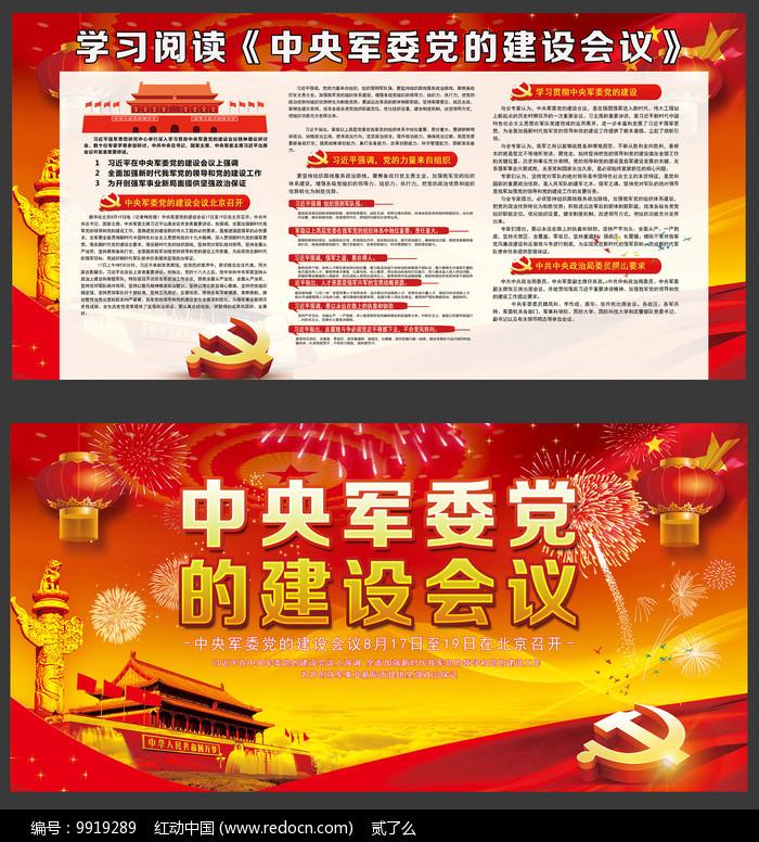 大红的中央军委党的建设展板图片
