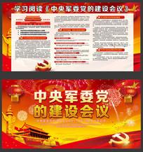 大红的中央军委党的建设展板