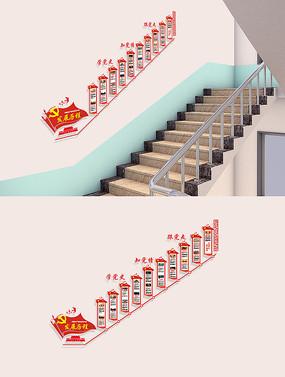 党的光辉历程楼梯文化墙
