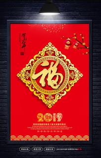 大气喜庆新春贺岁福字海报