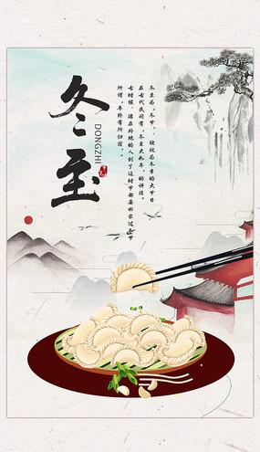 冬至饺子节气中国风水墨海报