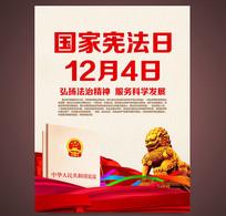 法治中国宪法日展板