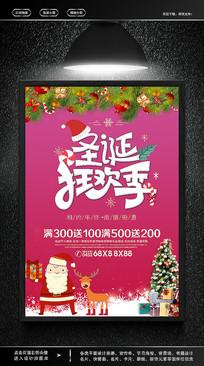 粉红圣诞节海报设计