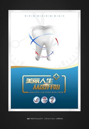 关爱牙齿牙科健康海报