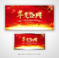 红色大气年度盛典背景板