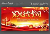 红色大气宪法宣誓誓词展板