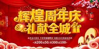 红色大气周年庆促销海报