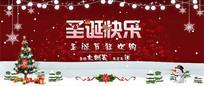 红色圣诞海报设计 PSD