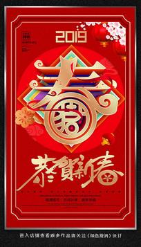 红色喜庆猪年海报