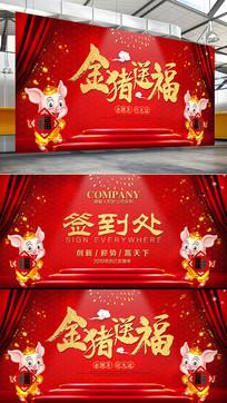 红色中国风猪年年会签到处展板