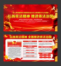 弘扬宪法精神宣传栏展板设计