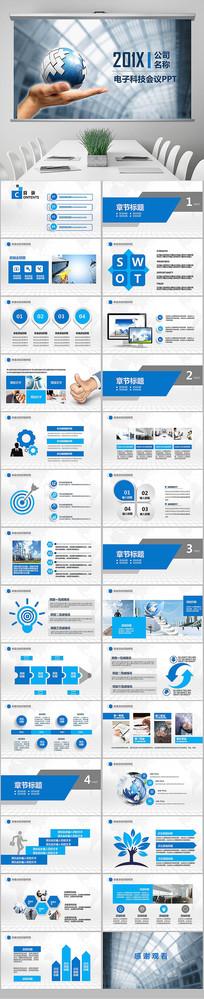 互联网电子科技商务报告PPT