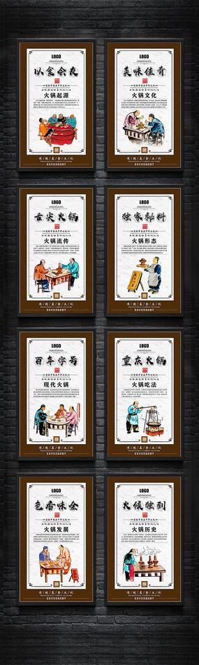 火锅美食文化展板