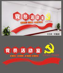 简约党员活动室党建文化墙